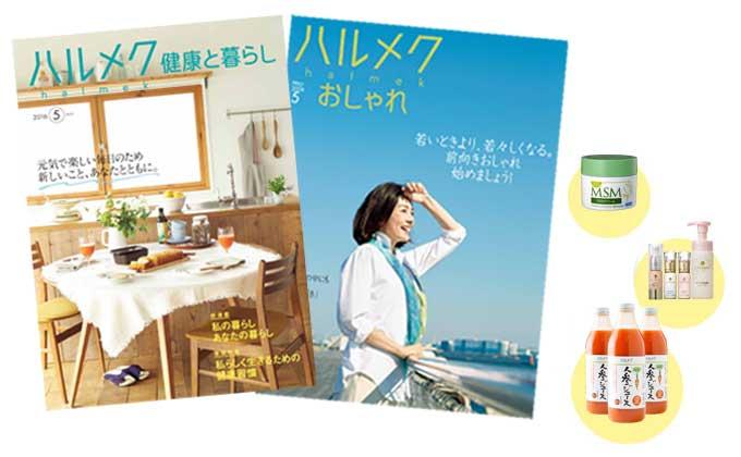 通販事業:通販カタログ「ハルメク 健康と暮らし」・「ハルメク おしゃれ