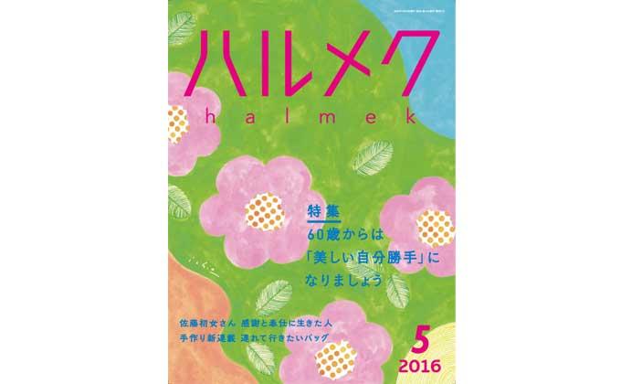 出版事業:雑誌「ハルメク」