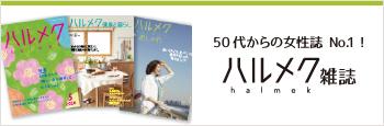 50代からの女性誌 No.1! ハルメク雑誌 halmek