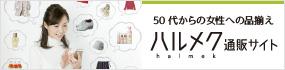50代からの女性への品揃え ハルメク通販サイト halmek