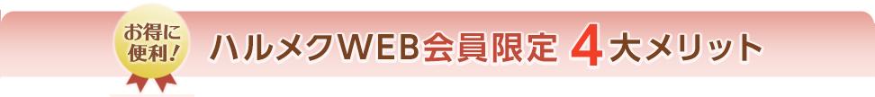 お得に便利!ハルメクWEB会員限定4大メリット