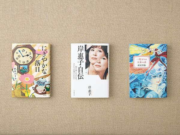 【書評】岸 惠子著『岸惠子自伝』他3冊