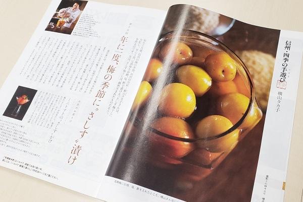 横山タカ子さんのさしす梅