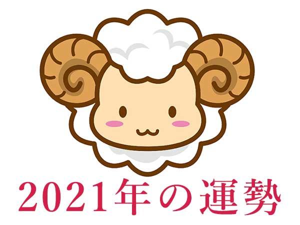 2021年★牡羊座おひつじ座の占い・運勢・開運情報