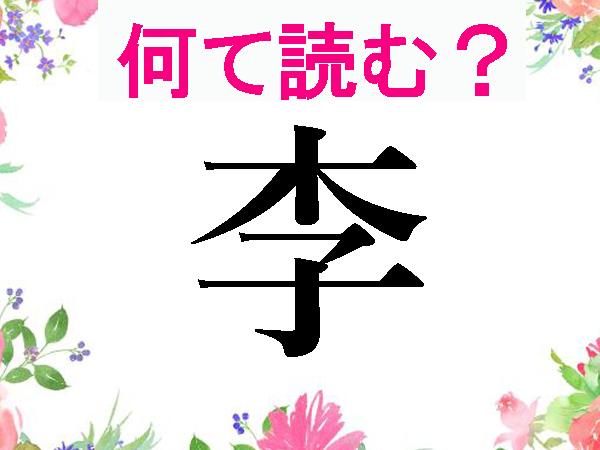 【難読漢字】李、映日果、旬のフルーツの読み方