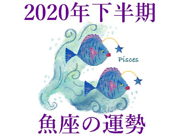魚座(うお座)の無料運勢占い