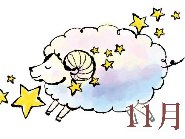 【11月★牡羊座おひつじ座】今月の運勢・無料占い