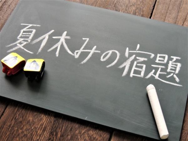 【夏期集中レッスン】夏休みの宿題をお手伝い