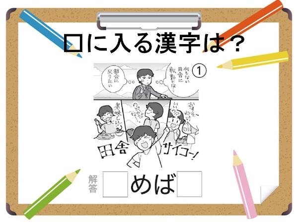 大人の脳トレドリル:イラスト漢字