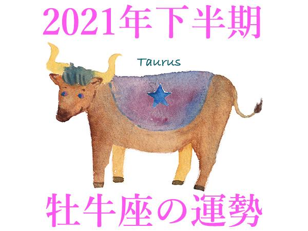 2021年下半期★牡牛座・おうし座の運勢占い