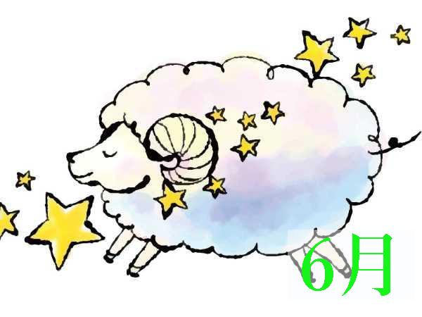 【6月★牡羊座おひつじ座】今月の運勢・無料占い