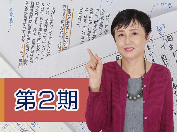 山本ふみこさんエッセー通信講座第5回