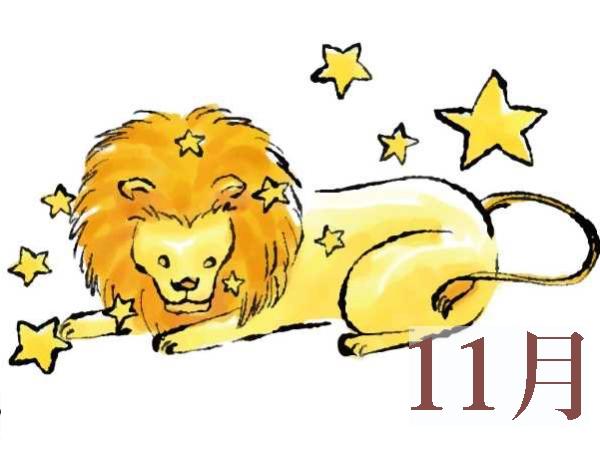 【11月★獅子座しし座】今月の運勢・無料占い