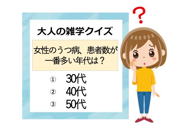 大人の雑学クイズ女性のうつ病、患者数が一番多い年代はどれ?