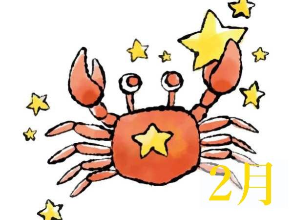 【2月★蟹座かに座】今月の運勢・無料占い