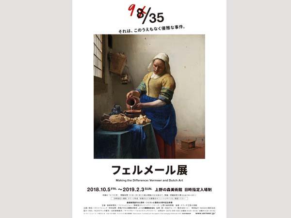 上野の森美術館「フェルメール展」