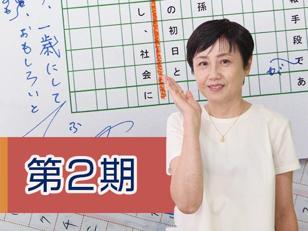 山本ふみこさんエッセー通信講座第3回