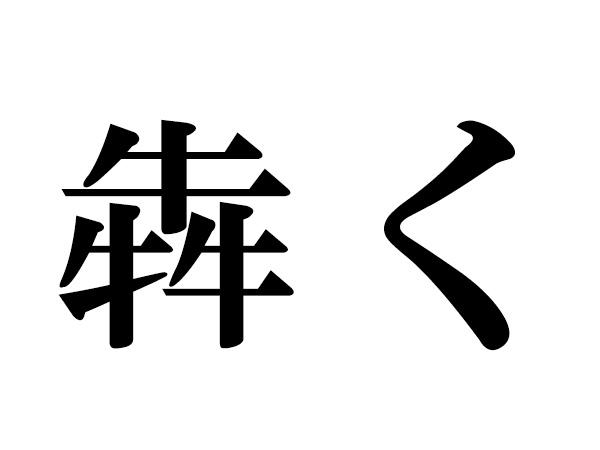 渦と似た漢字