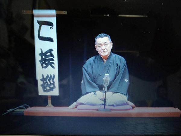 文蔵組大落語会