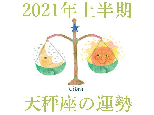 2021年上半期★天秤座・てんびん座の占い・運勢