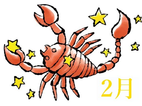 【2月★蠍座さそり座】今月の運勢・無料占い