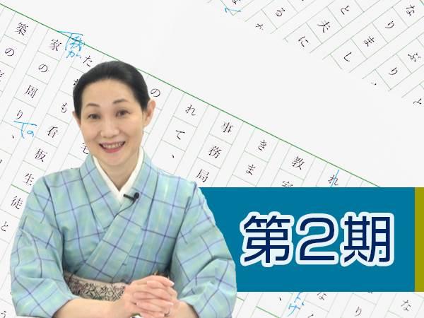 青木奈緖さんのエッセー通信講座第1回