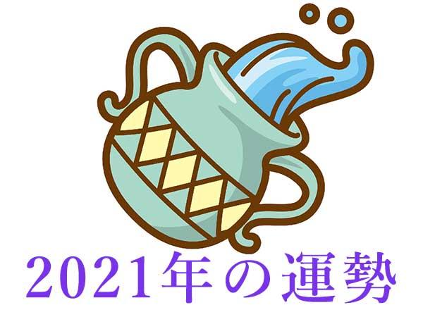 2021年★水瓶座・みずがめ座占い・運勢・開運情報