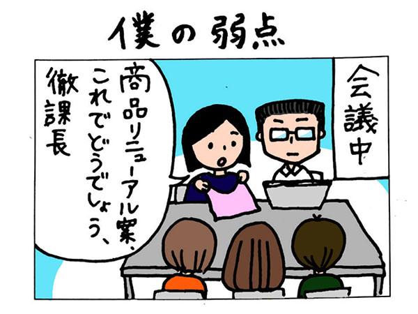 ハルメク通販のほのぼの4コマ漫画