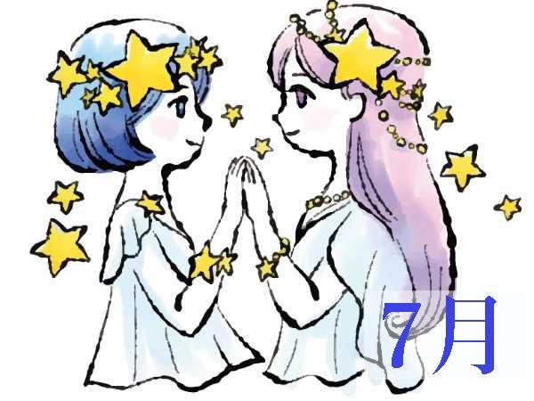 【2021年7月★双子座】今月の運勢・無料占い