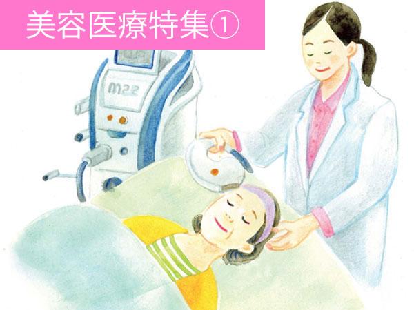 50代、初めての美容医療で失敗しないための基礎知識