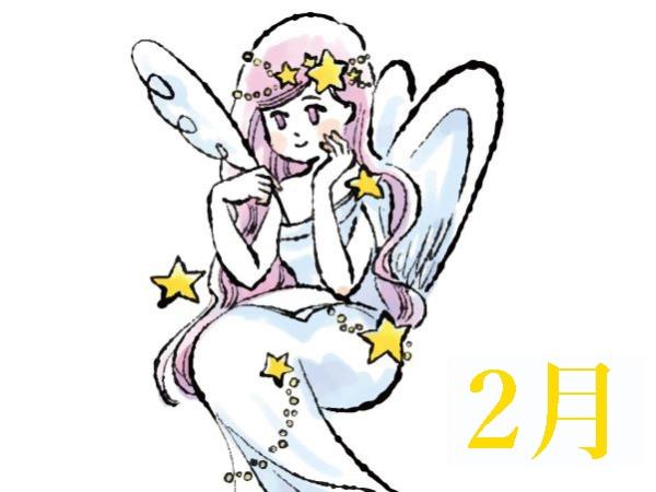 【2月★乙女座おとめ座】今月の運勢・無料占い