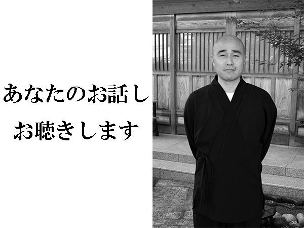 僧侶・前田宥全さん