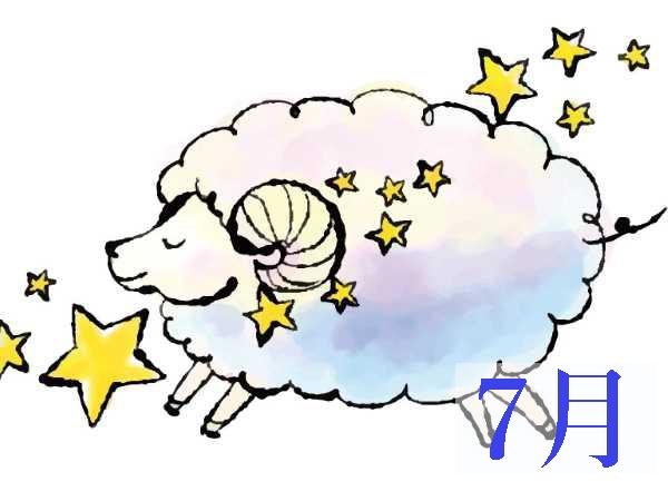【2021年7月★牡羊座おひつじ座】今月の運勢・無料占い