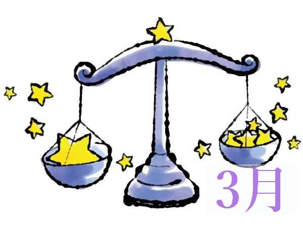 【3月★天秤座てんびん座】今月の運勢・無料占い