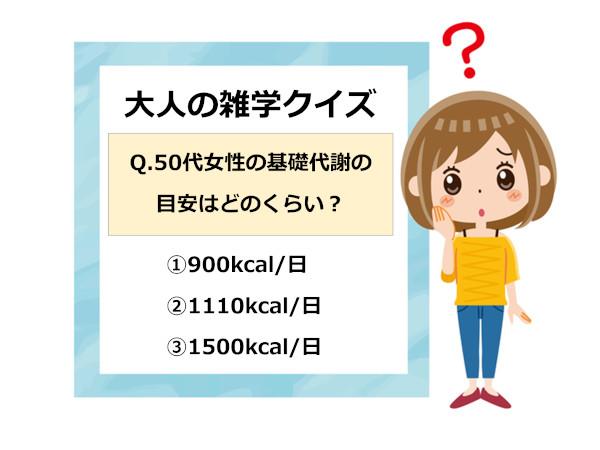 大人の雑学クイズ:50代女性の基礎代謝の目安はどのくらい?