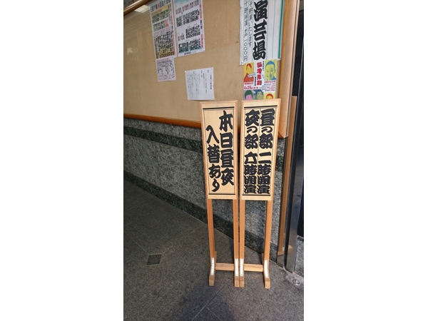落語自由自在 ~落語協会・新作台本まつり~
