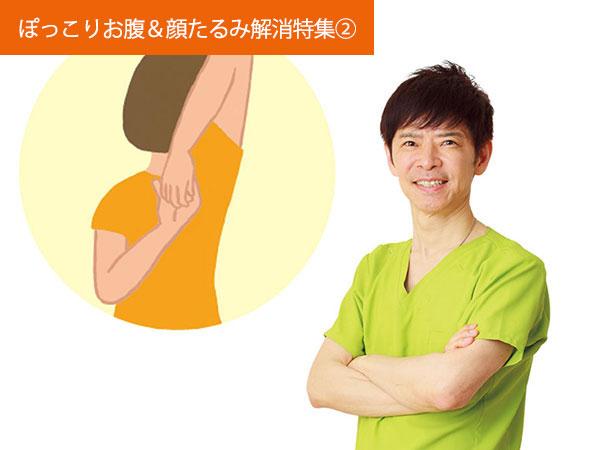 若さMAX南雲医師が実践する体スッキリトレーニング