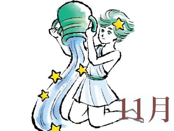 【11月★水瓶座みずがめ座】今月の運勢・無料占い