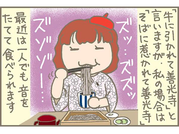 やすこーんさん長野へ行く