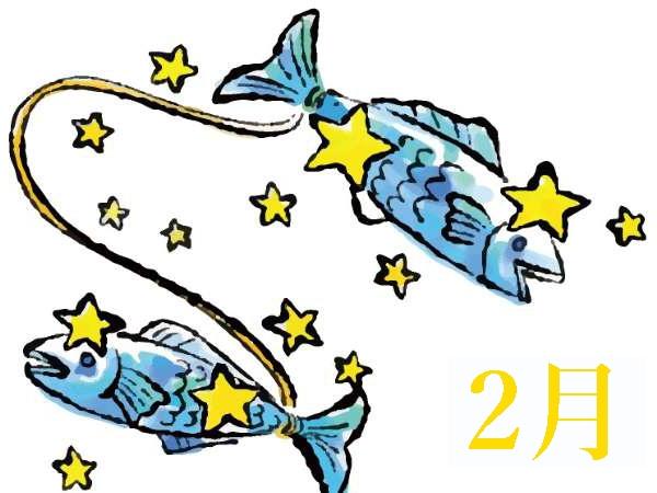 【2月★魚座うお座】今月の運勢・無料占い
