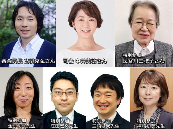 GoodDAY 関節リウマチ俳句コンテスト2021