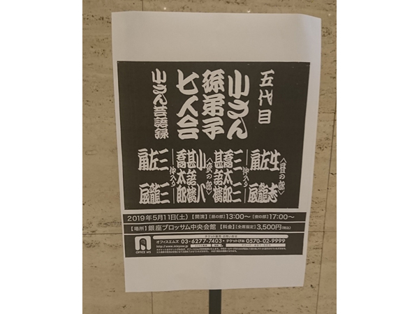落語自由自在~小さん孫弟子7人会(上)~