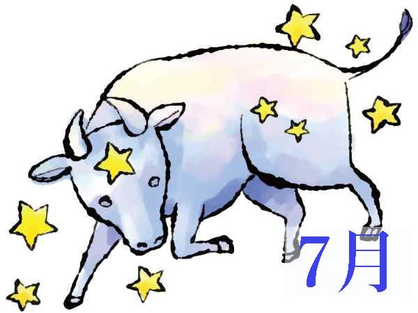 【2021年7月★牡牛座】今月の運勢・無料占い