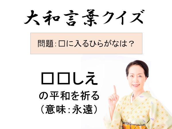 大和言葉クイズ【穴埋め問題】