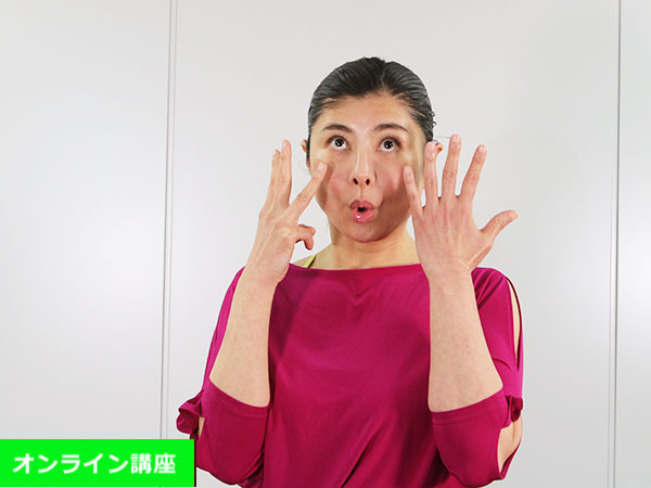 間々田佳子さんの表情筋トレーニング