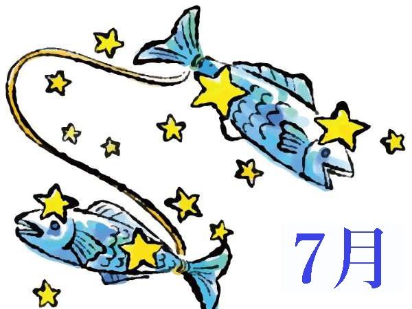 【2021年7月★魚座】今月の運勢・無料占い