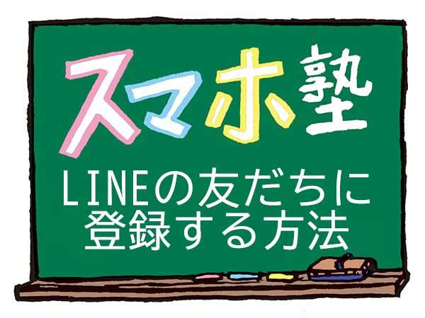 スマホ塾LINEの友だちに登録する方法