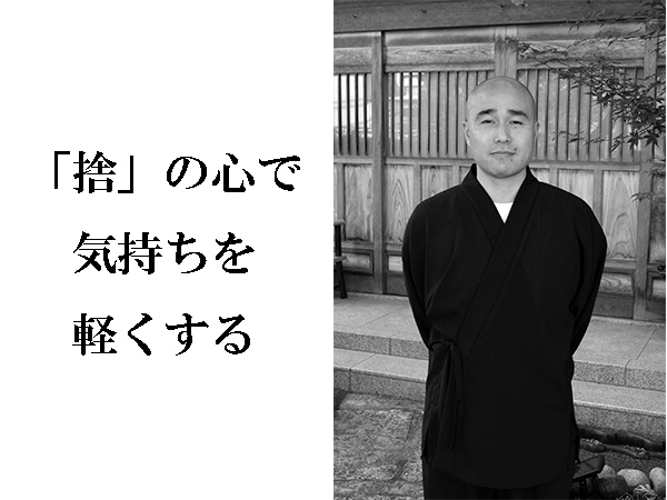 僧侶・前田宥全さん「仏さまはどなたも救ってくれる」
