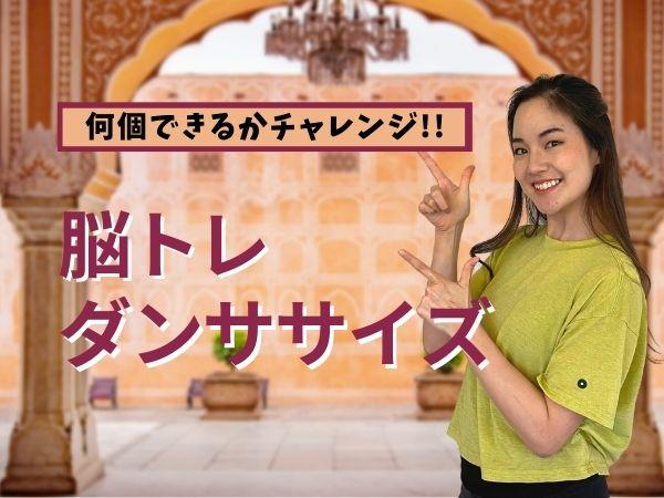 踊って脳トレ!動画で簡単ボリウッドダンス3つの動き