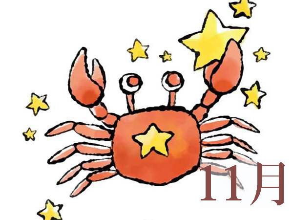 【11月★蟹座かに座】今月の運勢・無料占い